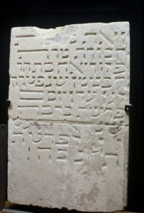 Hebrew epitaph of Floriah, daughter of Rabbi Binyamin, who died Thursday, September 20, 1318 (Tishri 79 = 24) in Paris. Paris, MAHJ, Stele No. 5.